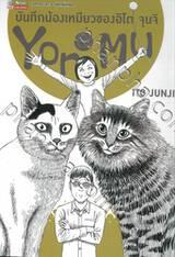 บันทึกน้องเหมียวของอิโต จุนจิ YON & MU (Co-Novel)