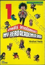 My Hero Academia Smash มายฮีโร่ อคาเดเมีย สแมช!! เล่ม 01