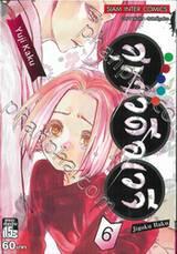 สุขาวดีอเวจี Jigoku Raku เล่ม 06