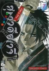 สุขาวดีอเวจี Jigoku Raku เล่ม 07