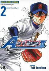 Ace of Diamond act II เล่ม 02