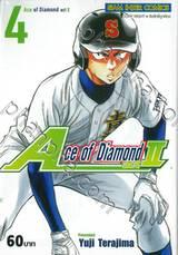 Ace of Diamond act II เล่ม 04