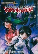 EVANGELION เอวานเกเลียน (New Edition) เล่ม 02