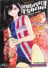 ฮาเนซากิ อายาโนะ นักแบดสาวเจ้าสนาม เล่ม 04