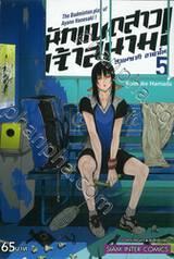 ฮาเนซากิ อายาโนะ นักแบดสาวเจ้าสนาม เล่ม 05