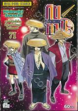 กินทามะ - Gintama เล่ม 71 - การมีชีวิตในโลกที่น่าเบื่อก็สนุกไปอีกแบบ