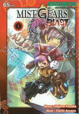 MIST GEARS BLAST เล่ม 01