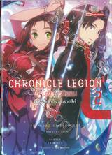 Chronicle Legion โครนิเคิล เรกิออน เล่ม 02 องค์ชายกับราชาราชสีห์