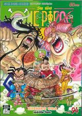 วัน พีซ - One Piece เล่ม 94