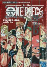 วัน พีซ - One Piece - Red Grand Characters