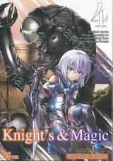 ไนท์ & แมจิก : Knight's & Magic เล่ม 04 (การ์ตูน)