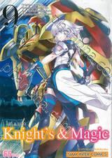 ไนท์ & แมจิก : Knight's & Magic เล่ม 09 (การ์ตูน)