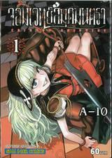 จอมเวทย์สมุดมนตรา Crimson Grimoire เล่ม 01