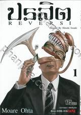 ปรสิต REVERSI เล่ม 01