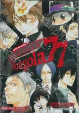 ครูพิเศษจอมป่วน Reborn! รีบอร์น Official Character Book Vongola 77