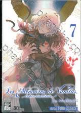 Les Memoires de Vanitas บันทึกแวมไพร์วานิทัส เล่ม 07