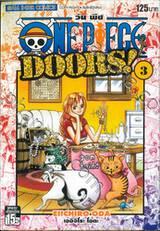 วัน พีซ - One Piece DOORS! เล่ม 03