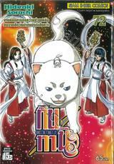 กินทามะ - Gintama เล่ม 72 - บางครั้งการขอความช่วยเหลือ ขอจากสัตว์หน้าขนยังดีเสียกว่า