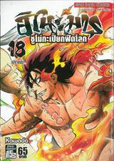 ฮิโนะมารุ ซูโม่กะเปี๊ยกฟัดโลก เล่ม 18 หลังจากนั้น...