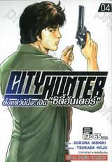 "CITY HUNTER ตั้งแต่วันนี้จะเป็น ""ซิตี้ฮันเตอร์"" เล่ม 04"