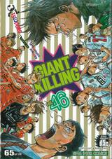GIANT KILLING เล่ม 46