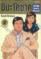 ชิมะ โคซาคุ ภาคกรรมการผู้จัดการอาวุโส เล่ม 02