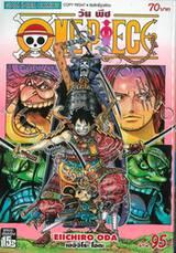 วัน พีซ - One Piece เล่ม 95