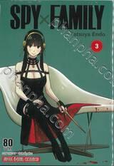 SPY X FAMILY เล่ม 03