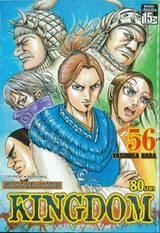 Kingdom เล่ม 56