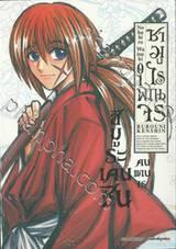 ซามูไรพเนจร เล่ม 01 - ฮิมูระเคนชิน คนพเนจร (ULTIMATE EDITION)