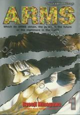 ARMS อาร์มส์ หัตถ์เทพมืออสูร เล่ม 01