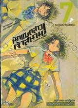 ฮาเนซากิ อายาโนะ นักแบดสาวเจ้าสนาม เล่ม 07