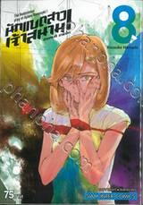 ฮาเนซากิ อายาโนะ นักแบดสาวเจ้าสนาม เล่ม 08