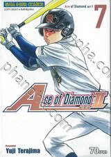 Ace of Diamond act II เล่ม 07