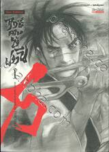ฤทธิ์ดาบไร้ปราณี เล่ม 01 (New Edition)
