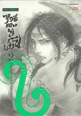 ฤทธิ์ดาบไร้ปราณี เล่ม 02 (New Edition)
