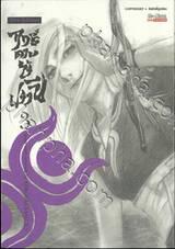 ฤทธิ์ดาบไร้ปราณี เล่ม 03 (New Edition)