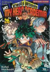 My Hero Academia มายฮีโร่ อคาเดเมีย เล่ม 26 ท้องฟ้าสูงลิบสีสดใส