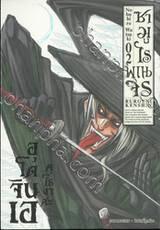 ซามูไรพเนจร เล่ม 02 - อุโดจินเอ คุโรงาสะ (ULTIMATE EDITION)