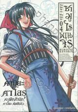 ซามูไรพเนจร เล่ม 04 - คามิยะ คาโอรุ ครูฝึกสำนัก คามิยะ คัตชินริว (ULTIMATE EDITION)