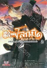 เทวทูตแห่งโลกมืด Seraph of the end - อิจิโนเสะ กุเร็นกับการฟื้นคืนโลกในวัยสิบเก้า เล่ม 02 (นิยาย)