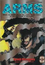 ARMS อาร์มส์ หัตถ์เทพมืออสูร เล่ม 03