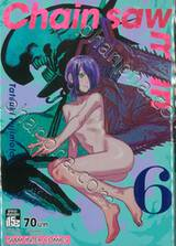 Chain saw man เล่ม 06