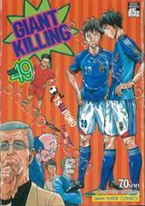 GIANT KILLING เล่ม 49