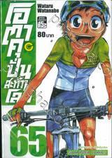 โอตาคุปั่นสะท้านโลก เล่ม 65