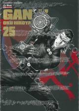 GANTZ Oku Hiroya Works เล่ม 25