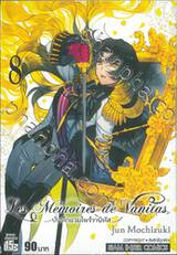 Les Memoires de Vanitas บันทึกแวมไพร์วานิทัส เล่ม 08