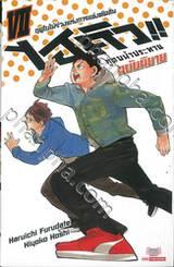 ไฮคิว!! คู่ตบฟ้าประทาน เล่ม 07 - ฤดูใบไม้ร่วงแห่งการแข่งตัดสิน (ฉบับนิยาย)