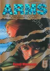 ARMS อาร์มส์ หัตถ์เทพมืออสูร เล่ม 05