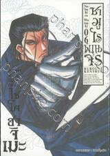 ซามูไรพเนจร เล่ม 06 - หัวหน้าหน่วยซินเซนกอง 3 ไซโต ฮาจิเมะ (ULTIMATE EDITION)